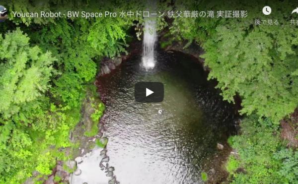 BW Space Pro 秩父華厳の滝 デモ機にて実証撮影