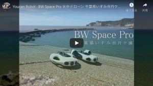 「BW Space Pro」が千葉県いすみ市丹ケ浦での国内テスト第2弾