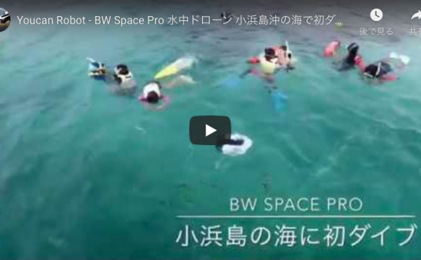 「BW Space Pro」が小浜島沖でのテスト潜航
