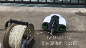 BW Space Pro 浜名湖 海釣り公園
