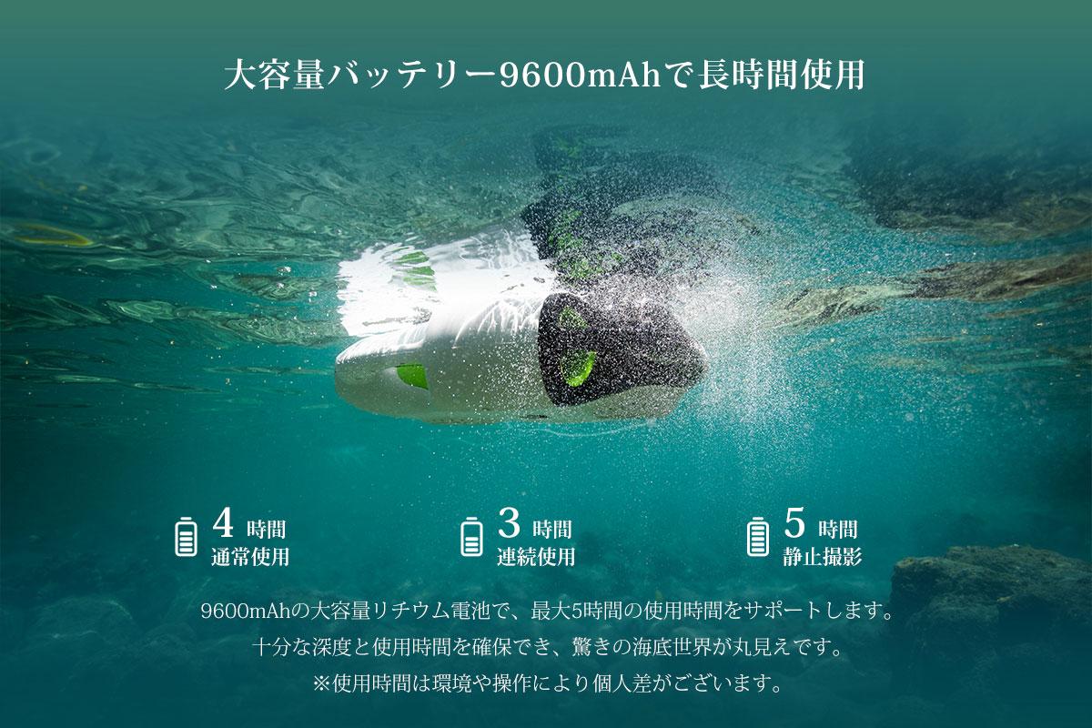水中ドローンBW Space Pro 9600mAhの大容量リチウム電池で、最大5時間の使用時間をサポートします。