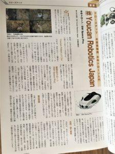 月刊「養殖ビジネス」2020年1月号、Youcan Robotと水中ドローン「BW Space Pro」が掲載されました