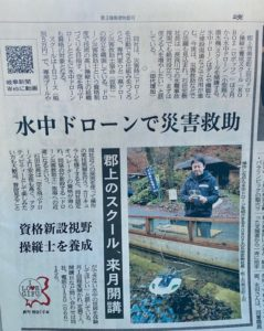 1月15日の岐阜新聞朝刊に、Youcan Robotの水中ドローン製品「BW Space Pro」の記事が掲載されました。