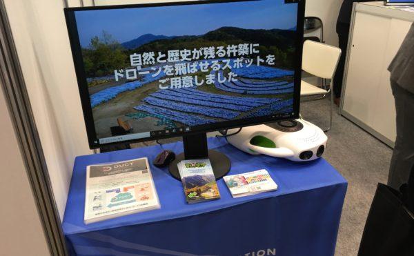 幕張メッセで開催される地方創生EXPOに水中ドローン「BW Space Pro」が出展します。