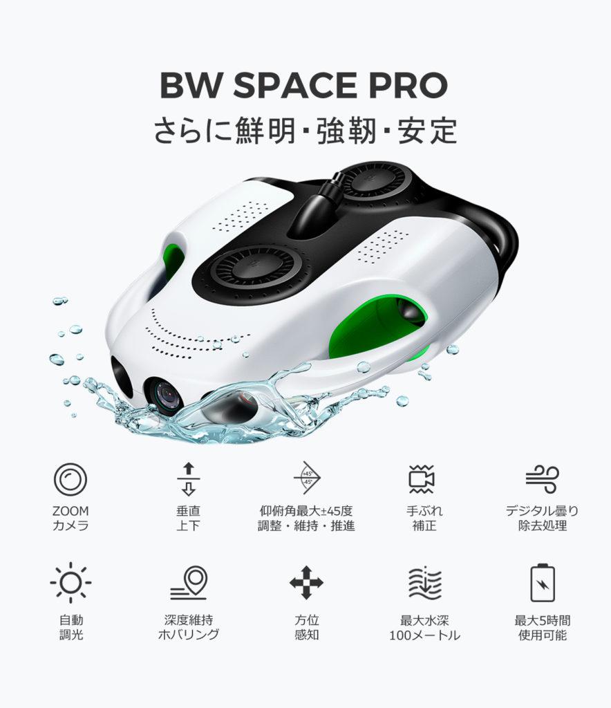 水中ドローンBW Space Pro ZOOMモデル製品紹介画像
