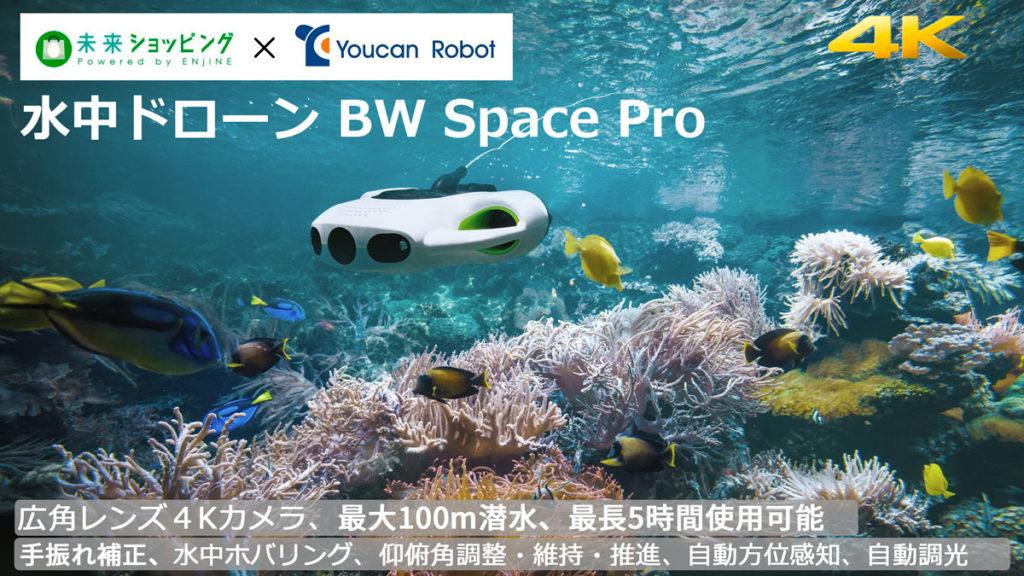 未来ショッピングでBW Space Pro掲載の製品画像