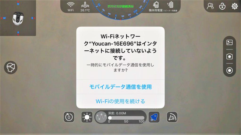 水中ドローン BW Space Pro、 Apple社のiOS端末を使用中は、iOSシステムの仕様より、Wi-Fiネットワーク接続の提示画面が表示されることがあります。必ず「WiFiの使用を続ける」を選択してください。