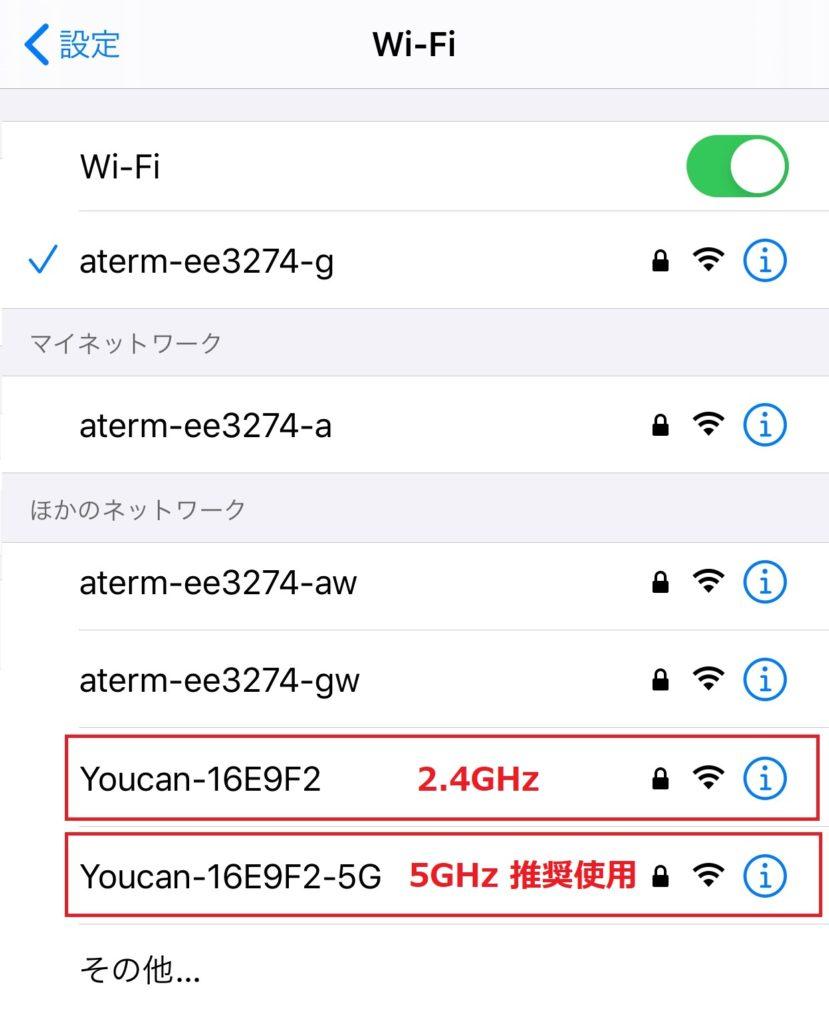 WiFiリピーターのWi-Fi電波には、「2.4GHz」と「5GHz」の2つの周波数帯があります。5GHz帯周波数のご利用を推奨しております。